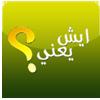 منشورات إيش يعني (?What does it mean):